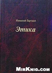 Книга Этика