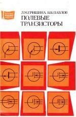 Книга Полевые транзисторы. Справочник
