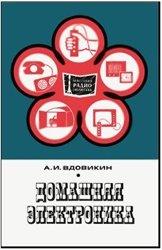 Книга Домашняя электроника