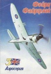 Книга Фейри Файрфлай (Fairey Firefly)