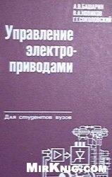 Управление электроприводами: Учебное пособие для вузов