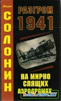 Книга Разгром 1941. На мирно спящих аэродромах…