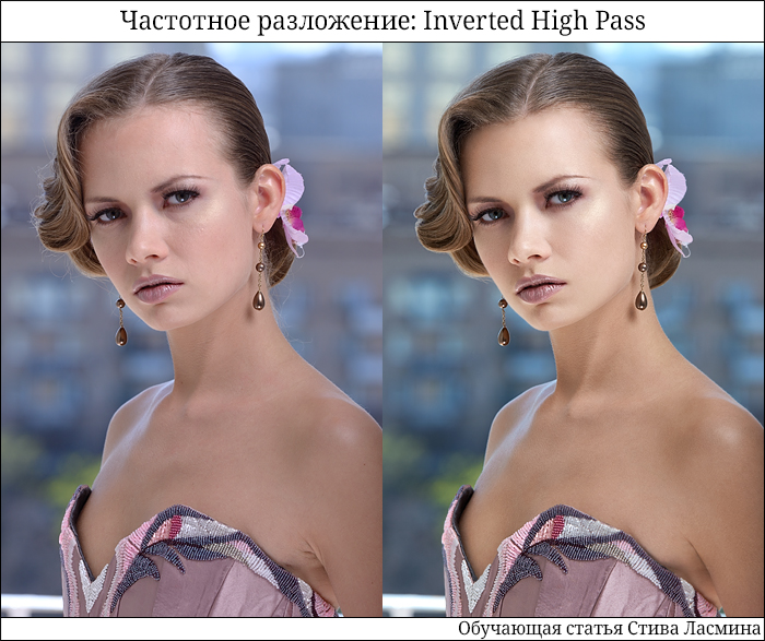 Обучающая статья Стива Ласмина - Частотное разложение: Inverted High Pass