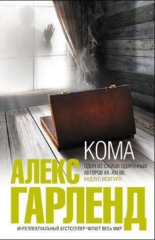 Книга Алекс Гарленд Кома