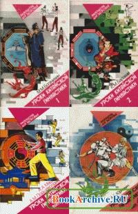 Книга Уроки китайской гимнастики. Цикл в 4-х томах