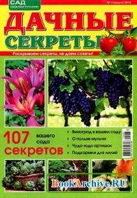 Журнал Дачные секреты № 3 2015