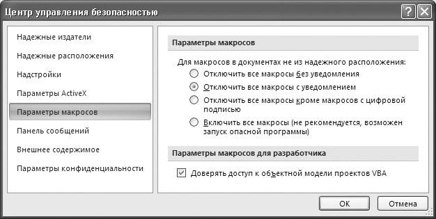 Устанавливаем уровень безопасности для файлов с макросами Excel