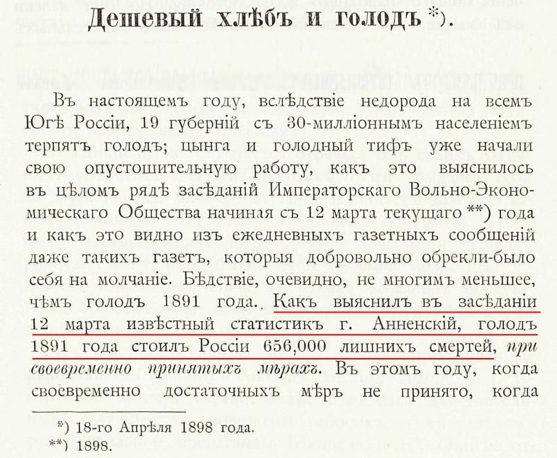 Голод 1891 года. ЦИФРЫ. Голод 1898 года. ЭКСПОРТ ХЛЕБА 1887-1894-1.jpg