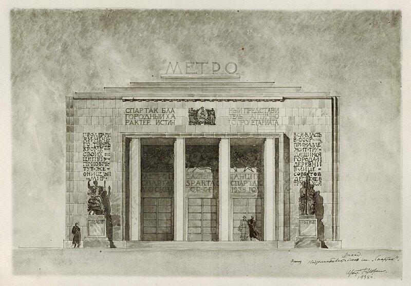 Проект станции метро Спартаковская (Бауманская). 1938 год. Архитектор Б. М. Иофан