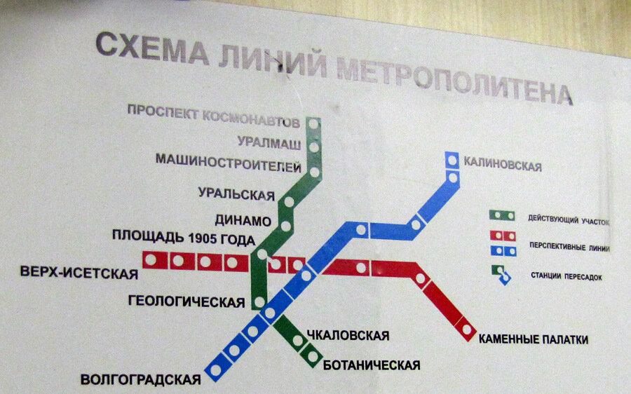 Екатеринбургского метро