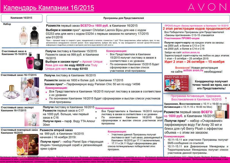 календарь кампании  16 2015