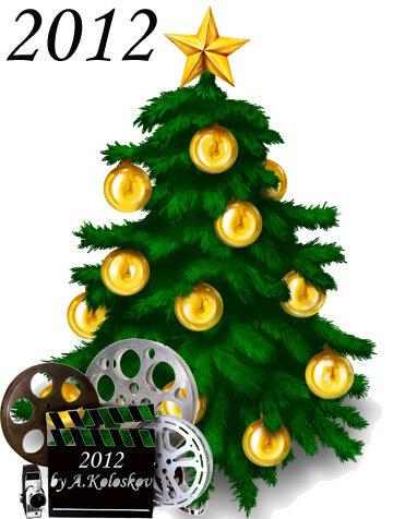 Лучшие фильмы 2012