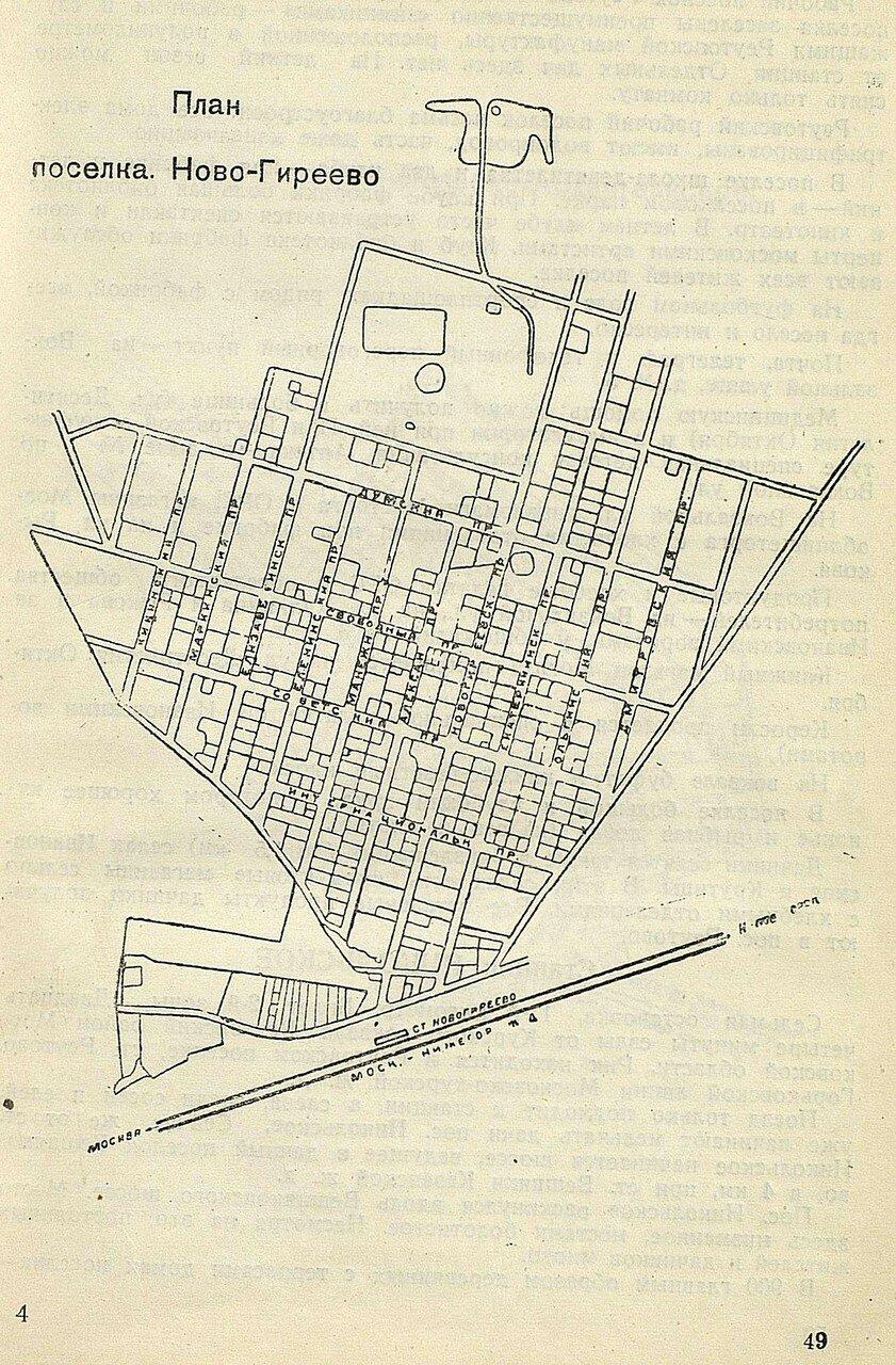 План поселка Новогиреево