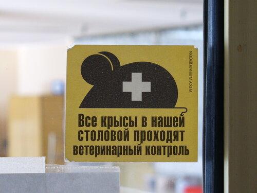 Надпись в столовой больницы
