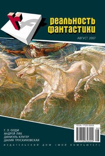 РФ #8 (48), 2007_63 Кб