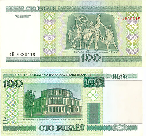 100 рублей на поздравление