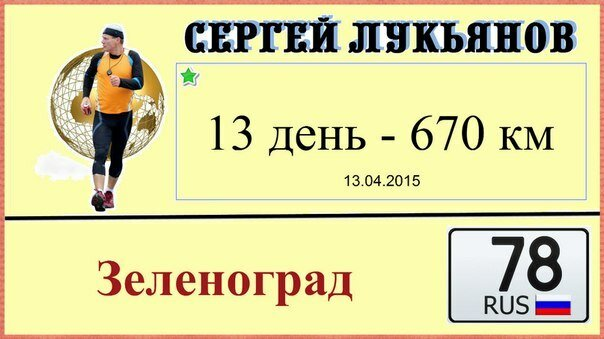 13 - Зеленоград.jpg
