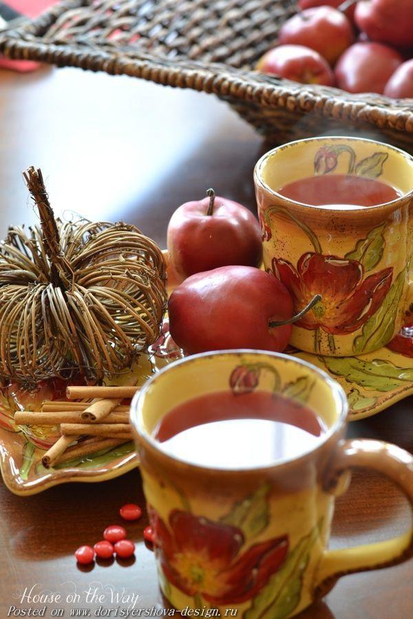 осень, чашки с чаем