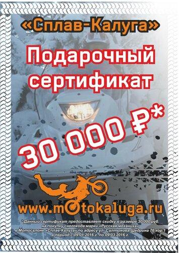 """мото-салон """"Сплав"""" на Салтыкова-Щедрина  76/1 http://www.motokaluga.ru/ - Страница 16 0_10a161_dda2d5a6_L"""