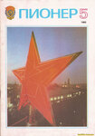 Журнал Пионер. май 1985 год.