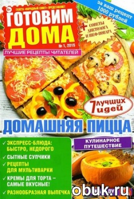Книга Готовим дома № 1 2015. Домашняя пицца