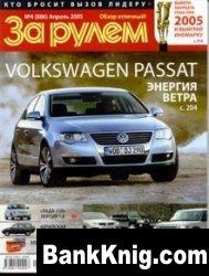 Журнал За Рулём №4 2005