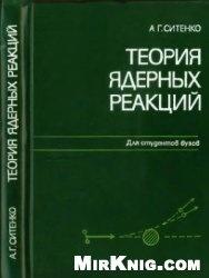 Книга Теория ядерных реакций