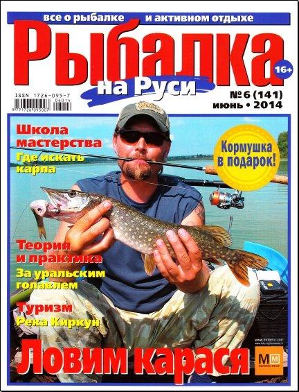 Журнал: Рыбалка на Руси №6 (141) (Июнь 2014)