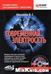 Книга Современная электросеть. Книга + видеокурс