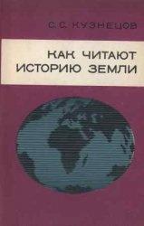 Книга Как читают историю земли