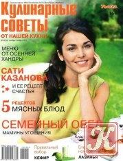Журнал Книга Кулинарные советы от «Нашей кухни» №10 октябрь-ноябрь 2013