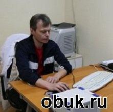 Книга Горбунов В.- Болезнь и фитнес (2013г., DVDRip, RUS)