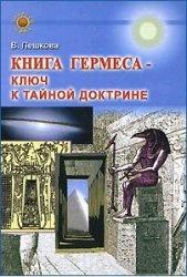 Книга Книга Гермеса - ключ к Тайной Доктрине