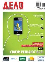 Журнал Дело № 4 2013