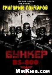 Книга Бункер «bs-800» (der Fluch des Reichs)