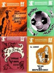 Книга Библиотека Крокодила. Книжная серия в 4 книгах