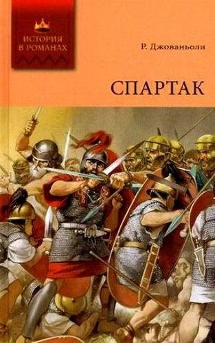 Книга Рафаэлло Джованьоли Спартак