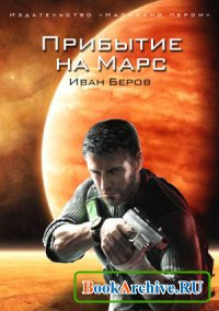 Книга Прибытие на Марс