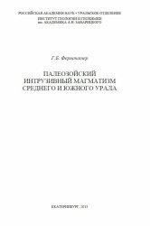 Книга Палеозойский интрузивный магматизм Среднего и Южного Урала