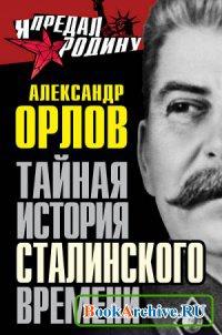 Книга Тайная история сталинского времени