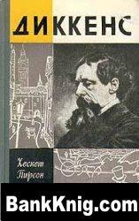 Книга Диккенс