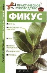 Книга Самые известные комнатные растения мира в 7 книгах
