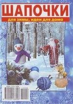 Вязание: Шапки, шарфы, варежки Спецвыпуск Шапочки для зимы, идеи для дома  2014