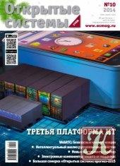 Журнал Книга Открытые системы № 10 декабрь 2014