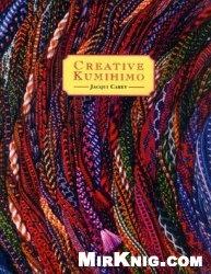 Книга Creativ Kumihimo