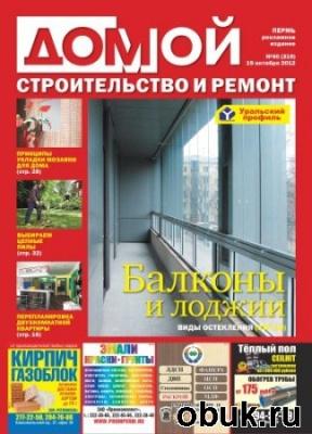 Журнал Домой. Строительство и ремонт. Пермь  №40 2012