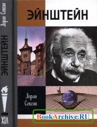 Книга Эйнштейн.