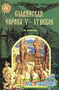 Книга Славянская Европа V - VI веков.