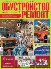 Журнал Обустройство & ремонт №8 (февраль-март 2013).