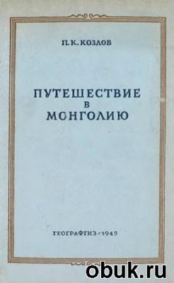 Книга Путешествие в Монголию (1923-1926)